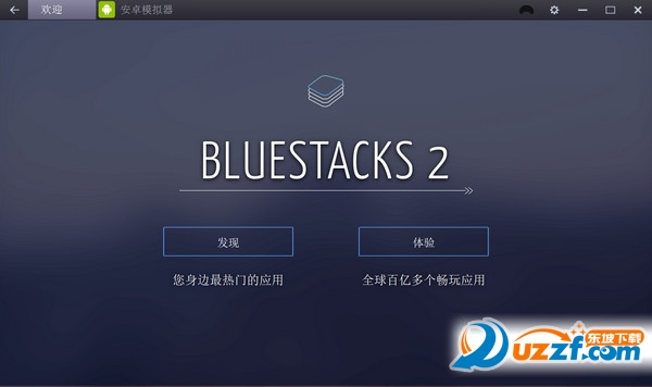 apk模拟器(BlueStacks)截图0
