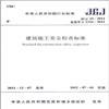 建筑施工安全�z查���JGJ59-2011高清版pdf格式免�M下�d