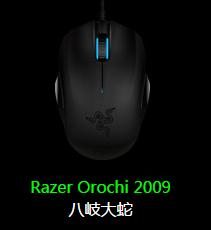 雷蛇八岐大蛇(Razer Orochi 2009)鼠标驱动
