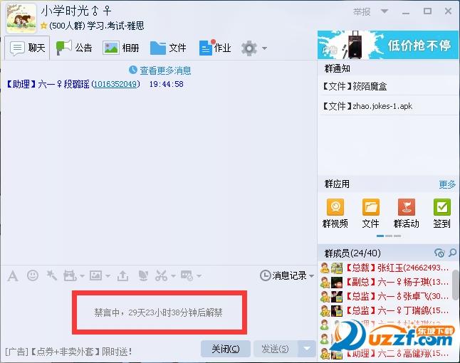 QQ群禁言强制刷屏软件截图0
