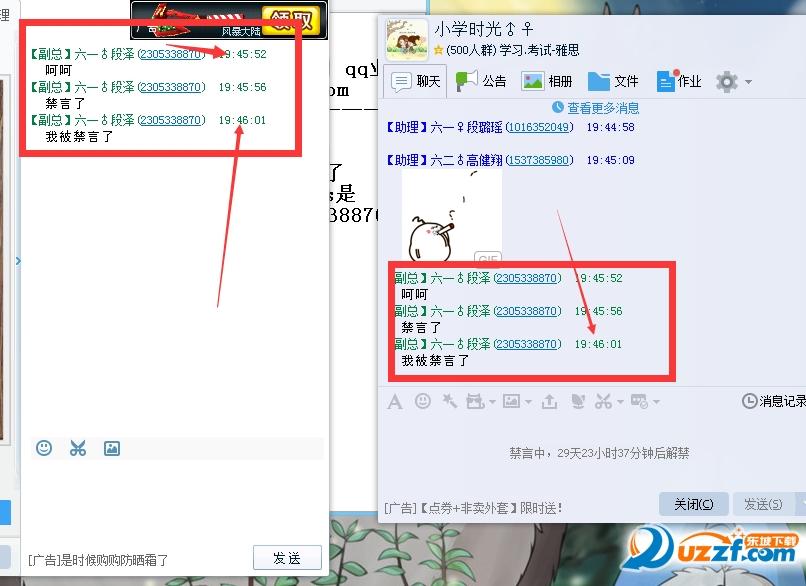 QQ群禁言强制刷屏软件截图1