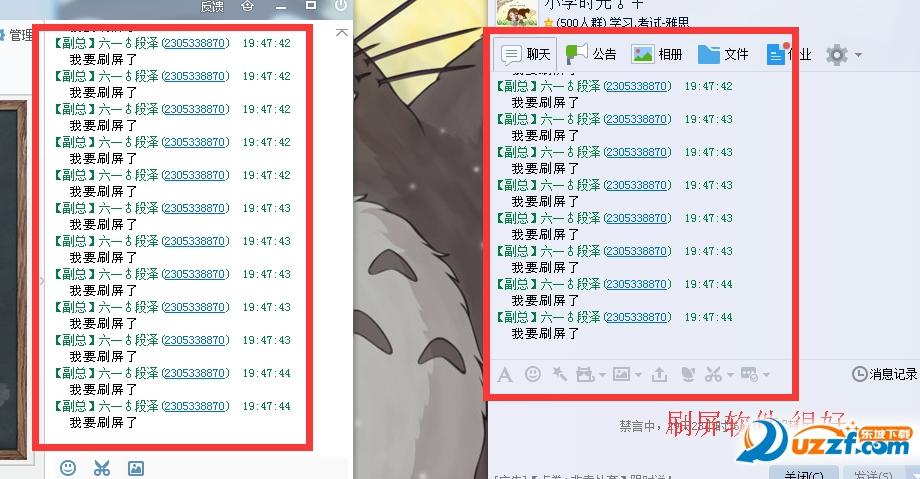 QQ群禁言强制刷屏软件截图2