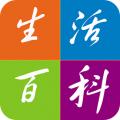 生活百科app1.9最新版