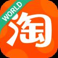 手机淘宝海外版(淘宝全球)3.3.1安卓免费版