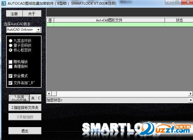 CAD图纸加密防盗工具(SmartLockA+B型锁)截图1