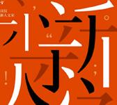 汉仪最新字体打包下载