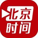 北京时间APP客户端3.6.0官网在线直播版