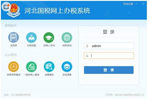 河北国税网上办税系统v7.1.3 官方版