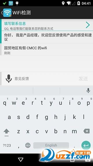 万能WiFi检测app截图
