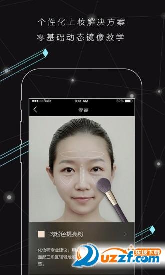 美着呢化妆app截图