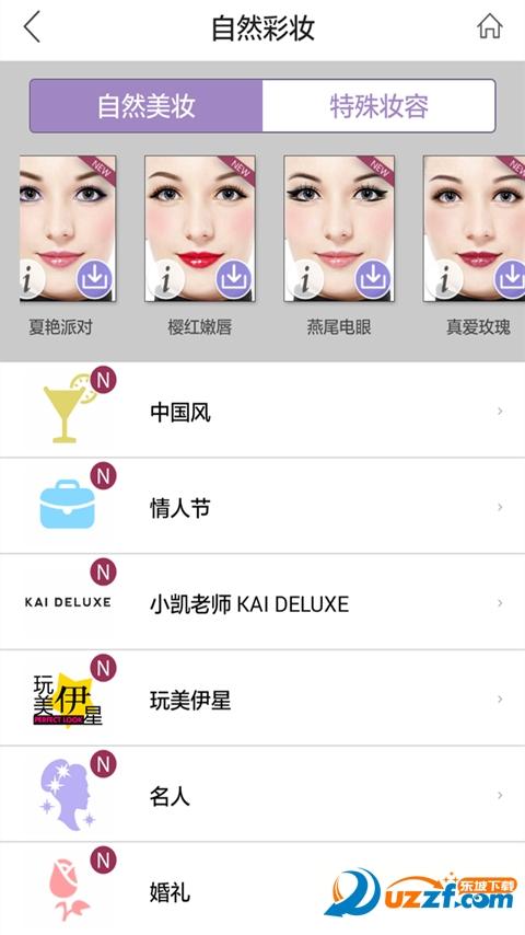 潮流美人化妆相机app截图