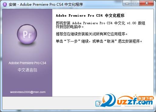 Adobe Premiere Pro CS4 视觉玩偶汉化补丁V 1.00截图1