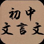 初中文言文大全人教版4.1.0 安卓去积分破解版