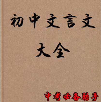 初中文言文大全app(中考复习软件)4.1.0 免vip破解版