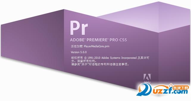 Adobe Premiere CS5完整破解版截图0