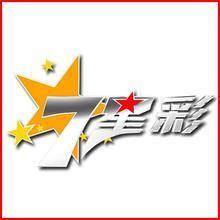 七星彩赢遍天下破解版4.76精准版【顶级预测】