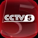 cctv5手机客户端2.3.1  安卓版最新版