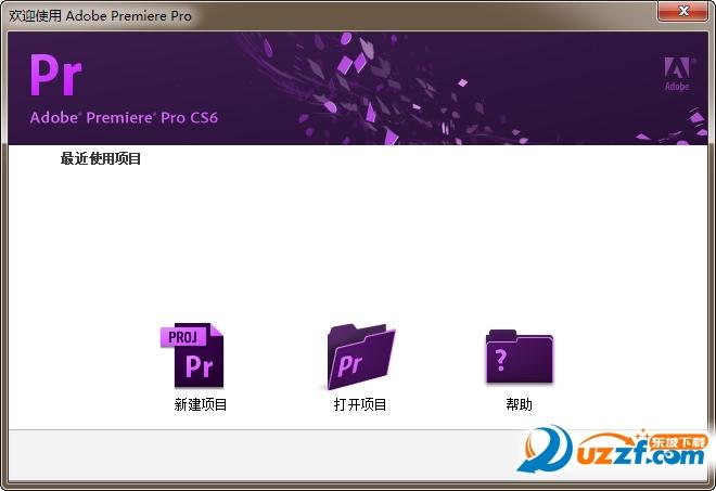 adobe premiere cs6中文补丁包截图0