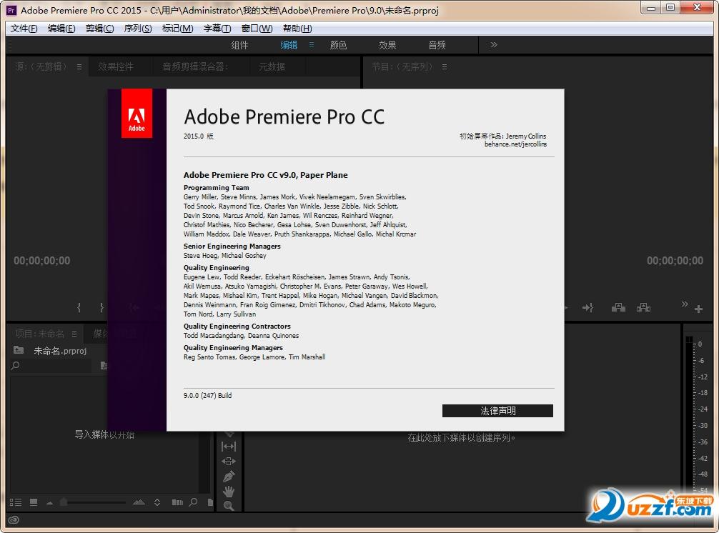 adobe premiere cc2015破解补丁截图2
