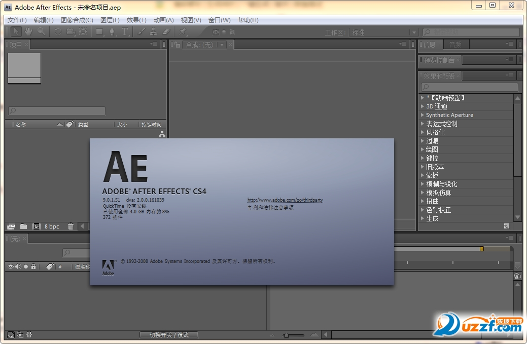 adobe after effects cs4绿色中文版截图1