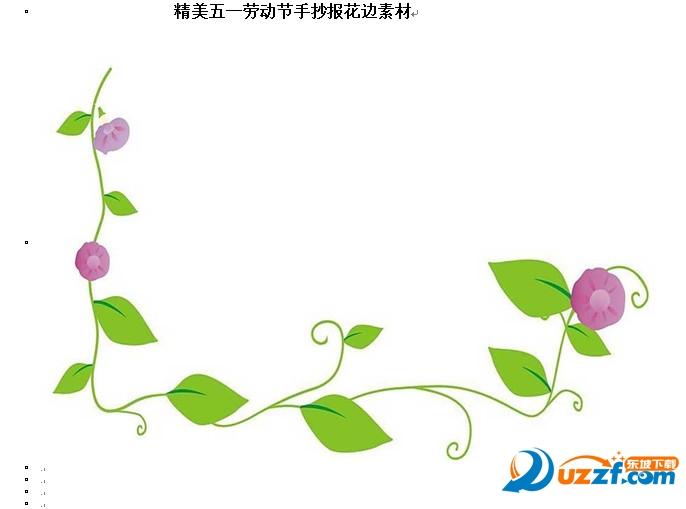 五一劳动节手抄报花边素材(鲜花植物主题)截图0