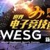 2016上海WESG电竞报名app【反恐精英:全球攻势】1.0.0 官方最新版【百万美金大奖】