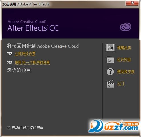 adobe after effects cc绿色中文版截图0
