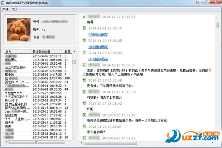 楼月微信恢复助手注册机截图0