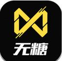无糖运动app1.3.5最新版