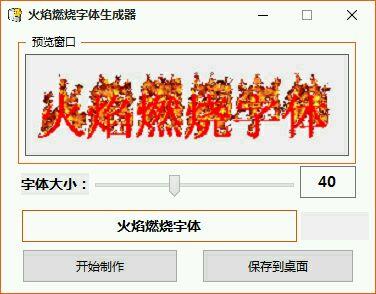 火焰燃烧字体生成器截图0