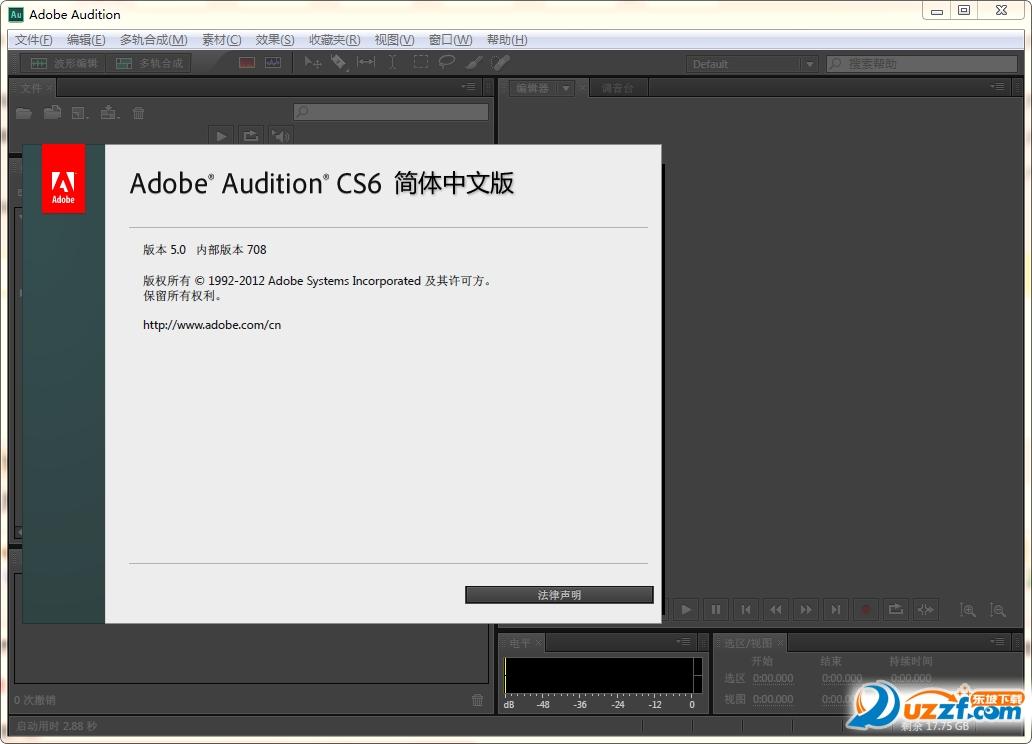 adobe audition cs6中文补丁截图2