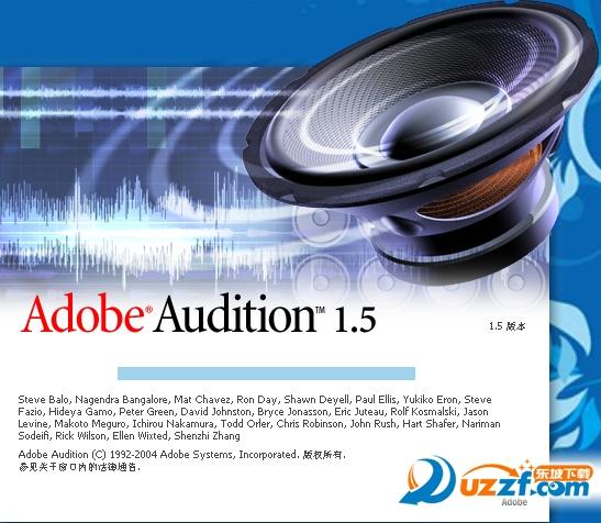 Adobe Audition 1.5汉化版截图0