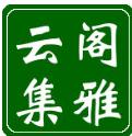 云阁雅集vip账号破解工具(送论坛邀请码)