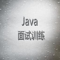 Java面试训练题库2.3 手机免费版