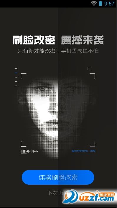 QQ安全中心内测版【支持直接申请至尊宝/刷脸/查询骗子】截图0