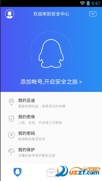 QQ安全中心内测版【支持直接申请至尊宝/刷脸/查询骗子】截图1