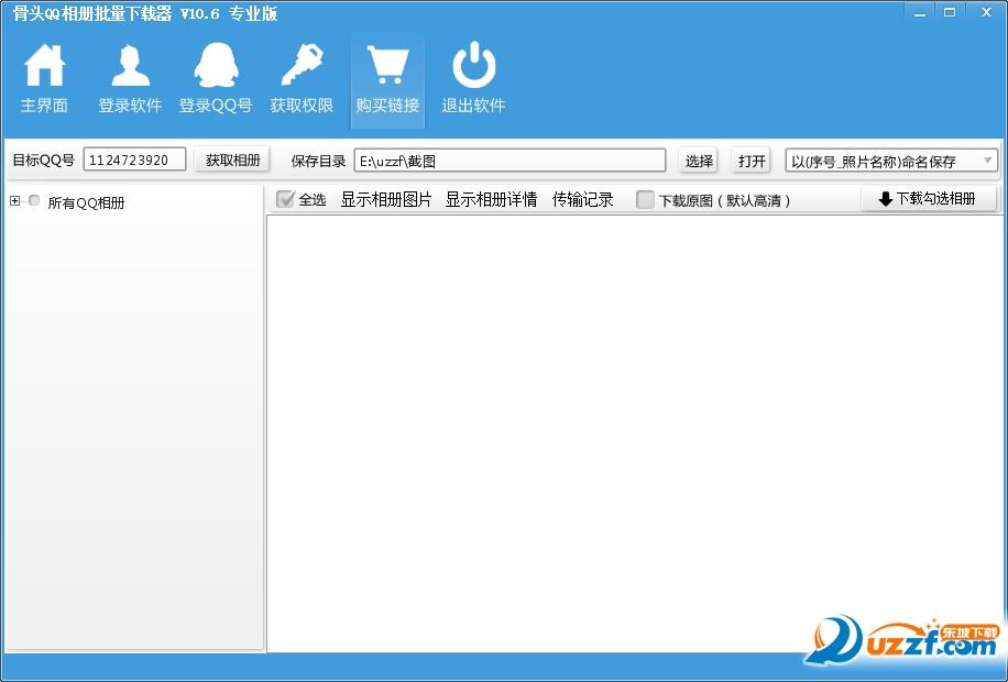 骨头QQ相册批量下载器截图0