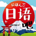 价值4万元的日语学习全套视频教程