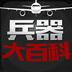 兵器大百科app1.0.1安卓最新版