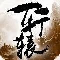 轩辕传奇手机版1.0 官网安卓版