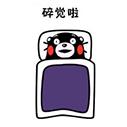 熊本熊睡觉表情包