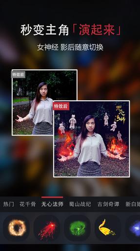 五毛特效相机app截图