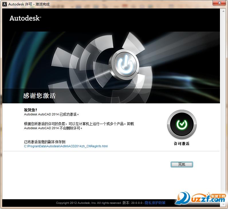 AutoCAD 2014正式版(附安装教程)截图0