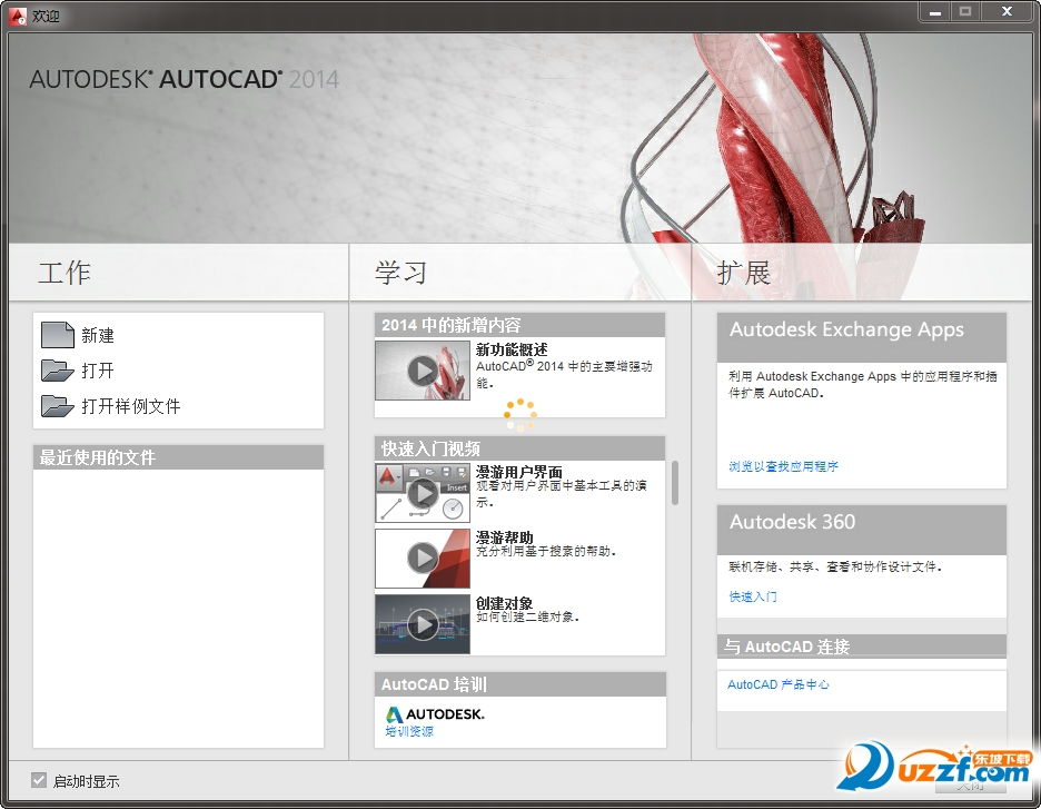 AutoCAD 2014正式版(附安装教程)截图1