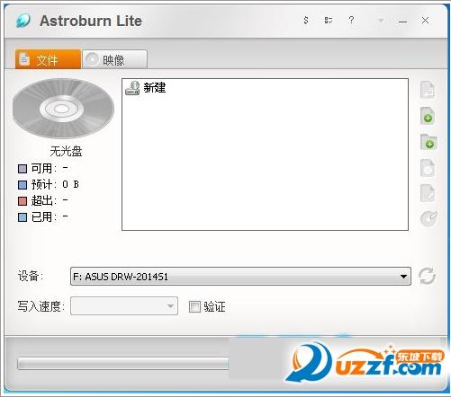 刻录软件(Astroburn Lite)截图0