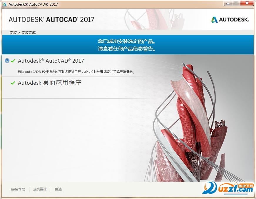 AutoCAD 2017简体中文版截图0