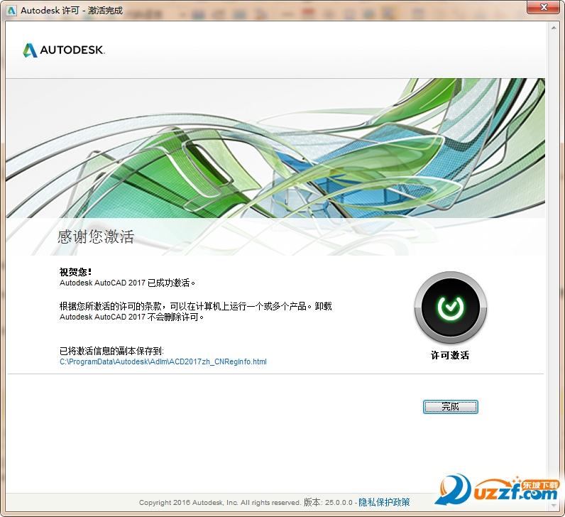 AutoCAD 2017简体中文版截图1