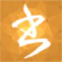 离线文本编辑器(小书匠编辑器)1.9.1 官方64位版