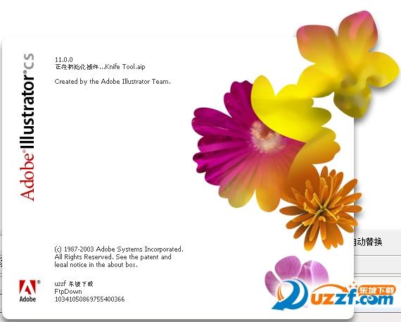 Adobe Illustrator CS简体中文免费版截图0