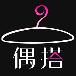 偶搭(时尚搭配助手)1.26时尚先锋版